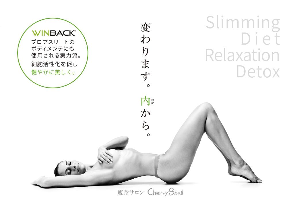 豊川のWINBACK痩身サロンCherry Shell